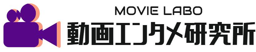 動画エンタメ研究所